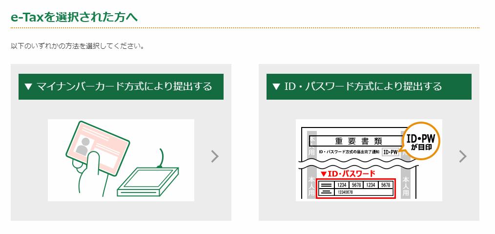 e-Tax2