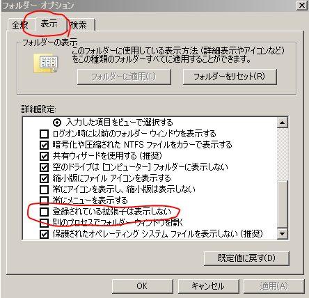 表示タブから拡張子設定