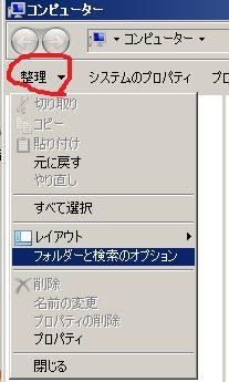 整理とフォルダー検索のオプション